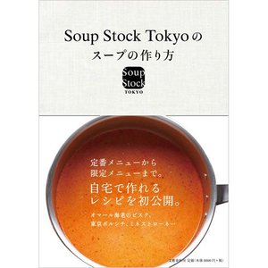 【送料無料】Soup Stock Tokyoのスープの作り方|soup-stock-tokyo