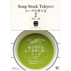 【送料無料】Soup Stock Tokyo のスープの作り方 2 〜日常スープ篇〜|soup-stock-tokyo