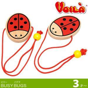 S241 VOILA ボイラ / ビジーバグズ BUSY BUGS 木のおもちゃ 3才- Edute エデュテ|souryou0interior
