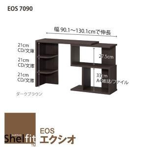 EOS 7090 エクシオ マルチラック EOS-7090 高さ69.8cm Shelfit シェルフィット 大洋 収納 シェルフ ラック 棚 オープ