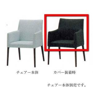 LGC-905ACOVER チェアー用カバー単体販売(チェアーは別売です。) レジェンド LEGEND 食堂 肘付 アーム いす 椅子 イス 洋風 北欧風 無垢 シンプル ミキモク|souryou0interior