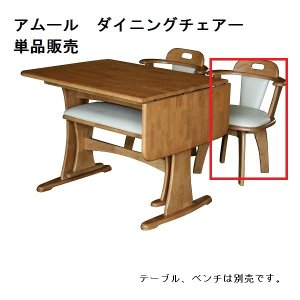 O8161 AMOUR ダイニングチェアー アムール DC 吉桂 食堂イス いす 椅子 レザー張り PVC 木製 洋風タイプ|souryou0interior