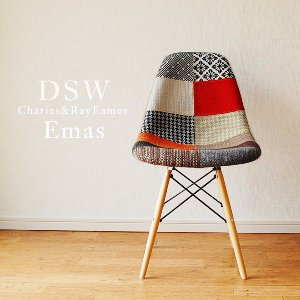 DSW(Dining height Armchair Wood base)は、通称ドゥウェルレッグと...