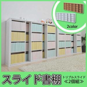 スライド書棚 幅120 2個組み JK-PLAN 本棚 書棚 本箱 DVD ゲーム ブック シェルフ スリム 壁面 収納