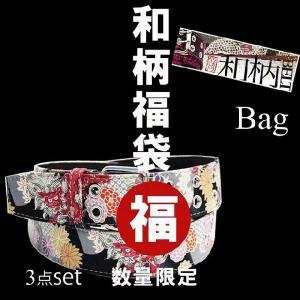 和柄の福袋 4  和柄バッグ 和柄ベルト 足袋型 和柄靴下 メンズ福袋 3点セット|sousakuzakka-koto