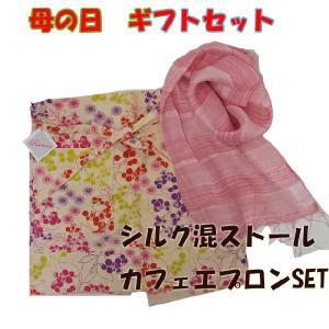 【エプロン】カフェエプロン シルク混 ストール 【母の日】 セット sousakuzakka-koto