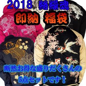 【和柄 福袋】 2018 即納【絡繰魂】ブランド 刺繍スカジャン MA-1 トレーナー ジャージ 半袖シャツ など メンズ福袋 5点セット|sousakuzakka-koto