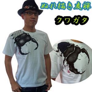 和柄 tシャツ メンズ【碧】クワガタ 半袖 Tシャツ  絣リメイク|sousakuzakka-koto