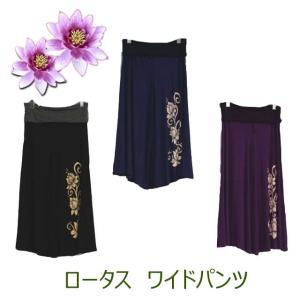 ワイドパンツ フレアパンツ ロータス 蓮の花 エスニックプリント レディース sousakuzakka-koto