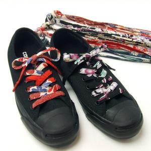 和柄くつひも ちりめん 靴ひも 5〜6穴用 長さ約 117cm ポリエステル sousakuzakka-koto