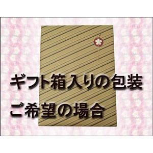 ギフトBOX 箱入りご希望の場合|sousakuzakka-koto