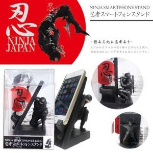 忍者 和柄 スマートフォン スタンド NINJA|sousakuzakka-koto