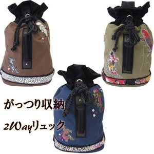 和柄 リュック 和柄バッグ リュックサック [バッグ]2way 鶴虎 双龍 鯉 刺繍 帆布バッグ|sousakuzakka-koto