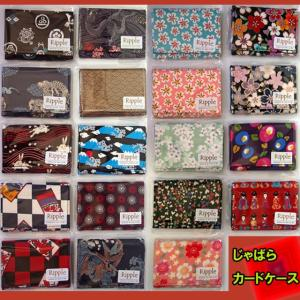 じゃばら 和柄カードケース 選べるシリーズ1 sousakuzakka-koto