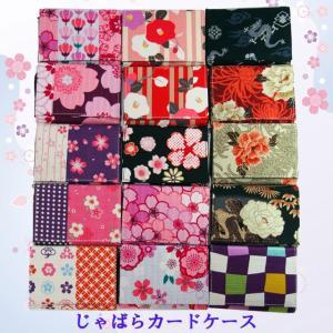 じゃばら 和柄カードケース 選べるシリーズ2 桜 椿 牡丹龍 菊 市松紫 sousakuzakka-koto