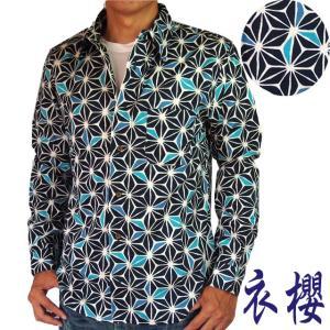 長袖シャツ 衣櫻 和柄 大麻の葉 長袖 綿シャツ メンズ sousakuzakka-koto