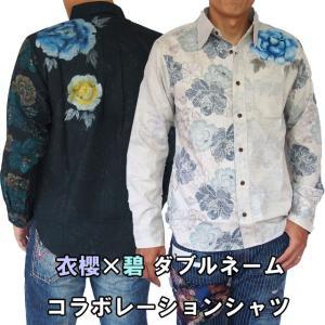 長袖シャツ 衣櫻 碧 ダブルネームコラボレーションシャツ 牡丹尽くし 和柄 手描き友禅 綿シャツ メンズ sousakuzakka-koto