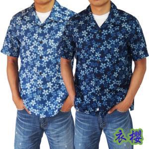 半袖シャツ アロハシャツ 藍染調絞り桜 衣櫻 和柄 和風 日本製 国産 青 ブルー SA1189 桜 サクラ sousakuzakka-koto