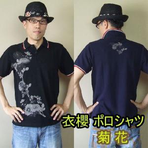 和柄 シャツ 衣櫻 メンズ レディース 半袖 ポロシャツ トリコロール UKライン 菊花柄 sousakuzakka-koto