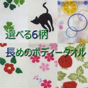 ボディータオル 選べる 柄 黒猫 ばら 撫子 椿  sousakuzakka-koto
