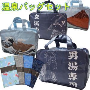 温泉バッグ 選べるセット メンズ スパバッグ 浮世絵 白波 赤富士 日本手ぬぐい2点セット|sousakuzakka-koto