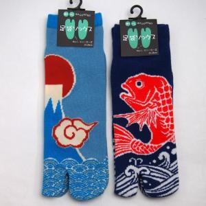ポイント消化 足袋型 靴下 富士山 鯛 大漁 スニーカー丈 2本指 メンズ 和柄 2足セット|sousakuzakka-koto