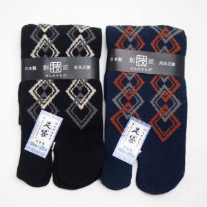 ポイント消化 足袋型 日本製 奈良広陵 靴下 鎖柄 2本指 メンズ 和柄 2足セット|sousakuzakka-koto