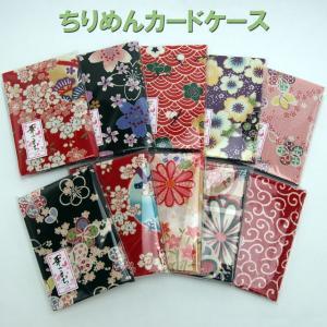 和柄 ちりめんカードケース 選べるシリーズ2 sousakuzakka-koto