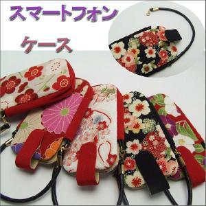 和柄 携帯ケース スマートフォン ケース ちりめん sousakuzakka-koto