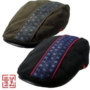 和柄 ハンチング メンズ 和柄 帽子 メンズ 麻の葉 ハンチング 竜図 sousakuzakka-koto