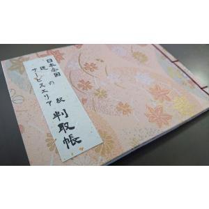 日本全国 道の駅・サービスエリア判取帳 S-7570