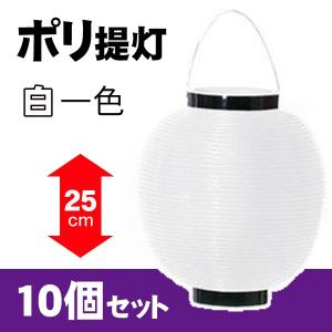 ポリ提灯 祭り 白 一色 10個セット 25cm