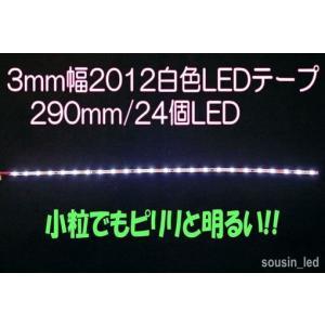 3mm幅2012白色LEDテープ 290mm/24個LED