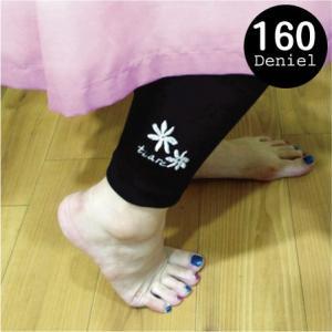 あったか裏起毛レギンス(160デニール)★全16種類 冬物フラアイテム オシャレ ワンポイント ハワイアン 刺繍