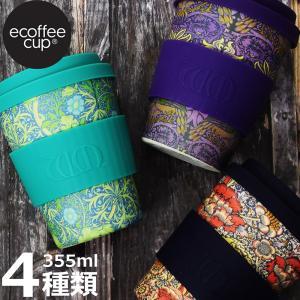 国内代理店正規商品 ecoffee cup エコーヒーカップ WILLIAM MORRIS ウィリアムモリス 355ml マイカップ マグカップ シリコン 蓋付き ギフト おしゃれ|southern-cross9