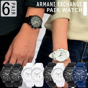 アルマーニエクスチェンジ Armani Exchange ペアウォッチ ペア 腕時計 時計 メンズ ...