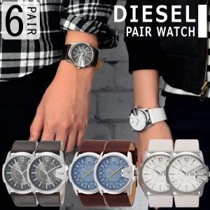 ディーゼル DIESEL ペアウォッチ ペア 腕時計 時計 メンズ レディース ユニセックス 恋人 カップル 記念日 夫婦 プレゼント