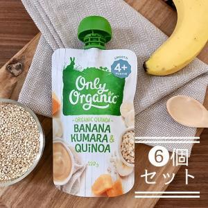 オンリー オーガニック ベビーフード アレルギー 対策(生後4か月頃〜ずっとOK)バナナ、サツマイモ...