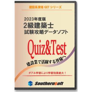 2級建築士試験学習セット 2020年度版 (スタディトライ1年分付き) (サザンソフト)