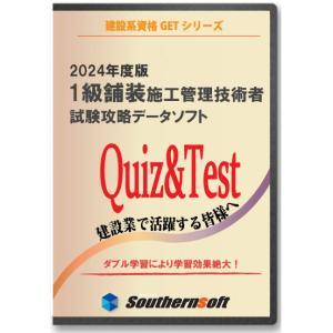 1級舗装施工管理技術者試験学習セット 2020年度版 (スタディトライ1年分付き) (サザンソフト)