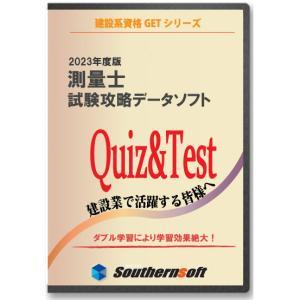 測量士試験学習セット 令和2年度試験完全対応版 (スタディトライ1年分付き) (サザンソフト)