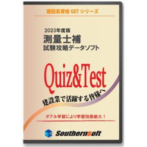 測量士補試験学習セット 2020年度版 (スタディトライ1年分付き) (サザンソフト)