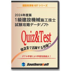 1級建設機械施工技士択一試験学習セット  2020年度版 (スタディトライ1年分付き)