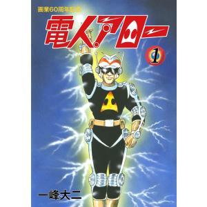 電人アロー 画業60周年記念版 第1巻 Ver3.0 (日本語) コミック|southernwind
