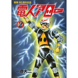 電人アロー 画業60周年記念版 第2巻 Ver3.0 (日本語) コミック|southernwind