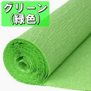 手芸 用 クレープ紙 クレープペーパー グリーン 緑色 単色 約幅50cm×2.5m 造花 材料 資材 アートフラワー コサージュ ブーケ 花びら パー  (送料無料)hos-c65 southernwind