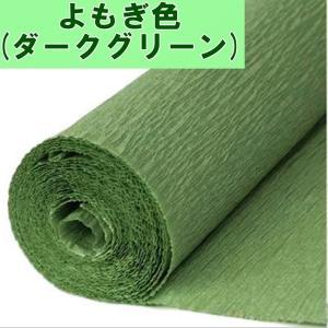 手芸 用 クレープ紙 クレープペーパー ダークグリーン よもぎ色 単色 約幅50cm×2.5m 造花 材料 資材 アートフラワー コサージュ ブーケ 花 (送料無料)hos-c68 southernwind