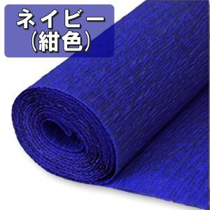 手芸 用 クレープ紙 クレープペーパー ネイビー 濃紺色 単色 約幅50cm×2.5m 造花 材料 資材 アートフラワー コサージュ ブーケ 花びら パ  (送料無料)hos-c70 southernwind