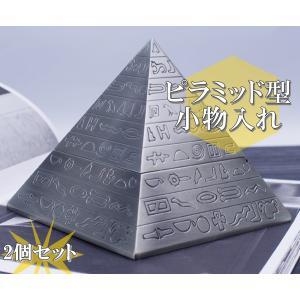 収納 付き ピラミッド 2個セット 模型 小物入れ アンティーク レトロ 置物 アクセサリー ボックス 卓上 オブジェ 指輪 ピアス イアリング  (送料無料)hos-j54 southernwind