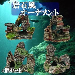 水槽 岩 アクアリウム オーナメント 4種 セット 樹脂 製 模型 熱帯魚 飼育 飾り オブジェ 背景 水景 風景 装飾 岩石 コケ   (送料無料)hos-j57|southernwind